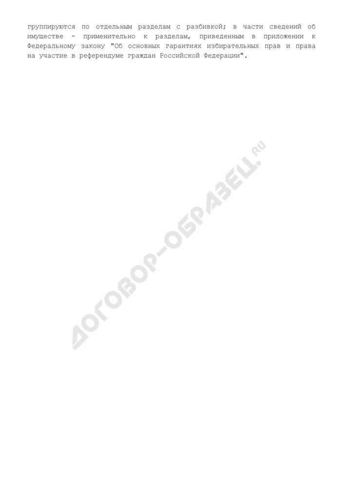 Сведения о выявленных фактах недостоверности представленных кандидатами на должность Мэра г. Москвы данных и сведений о доходах и об имуществе за год. Страница 3