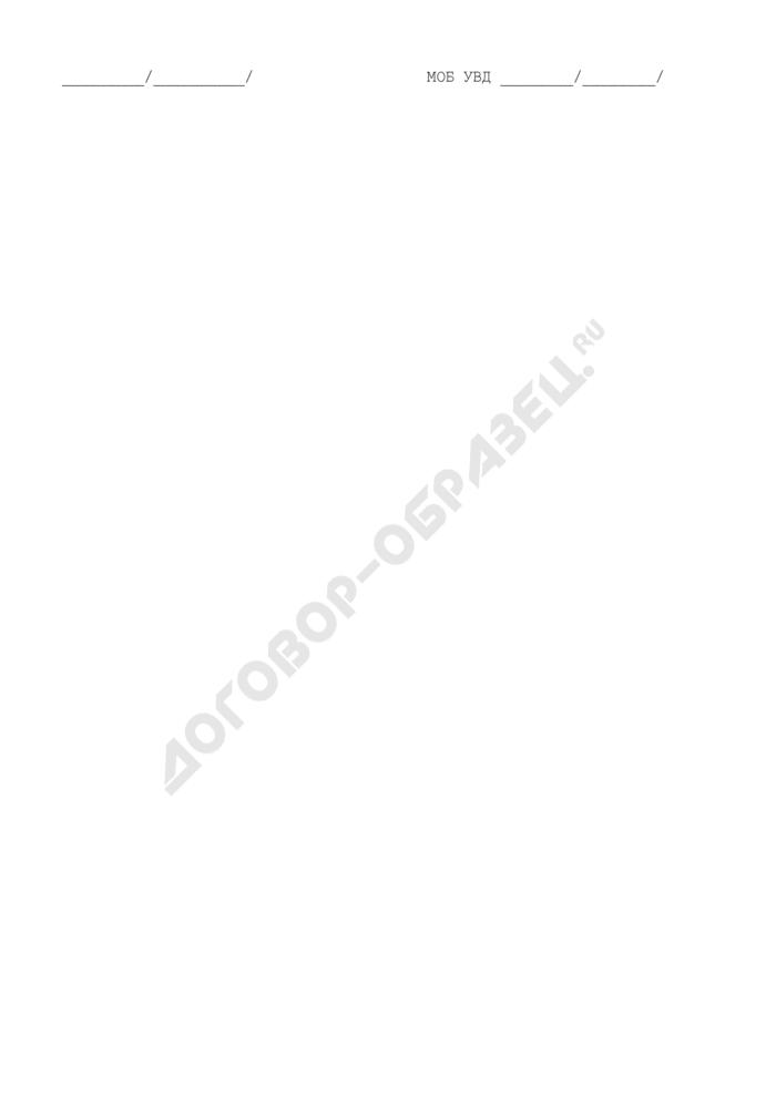 Сведения о выявленных и перемещенных транспортных средствах в зеленоградском административном округе города Москвы. Страница 2