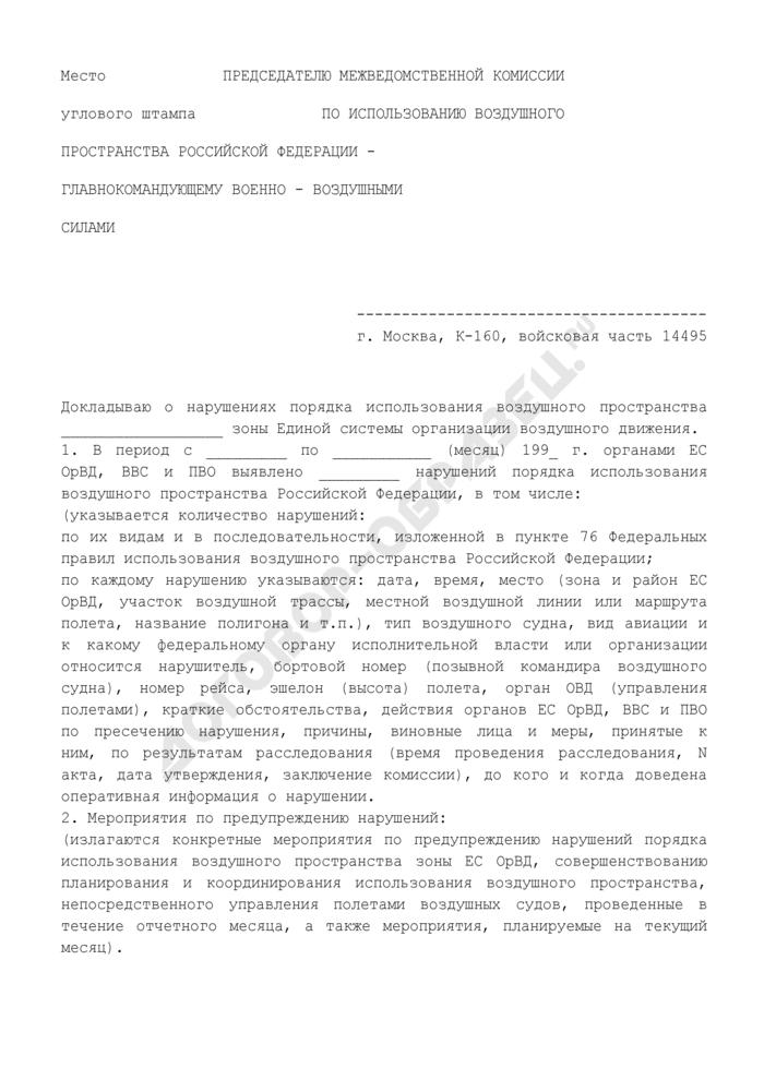 Докладная председателю межведомственной комиссии по использованию воздушного пространства Российской Федерации о нарушениях порядка использования воздушного пространства зоны Единой системы организации воздушного движения. Страница 1
