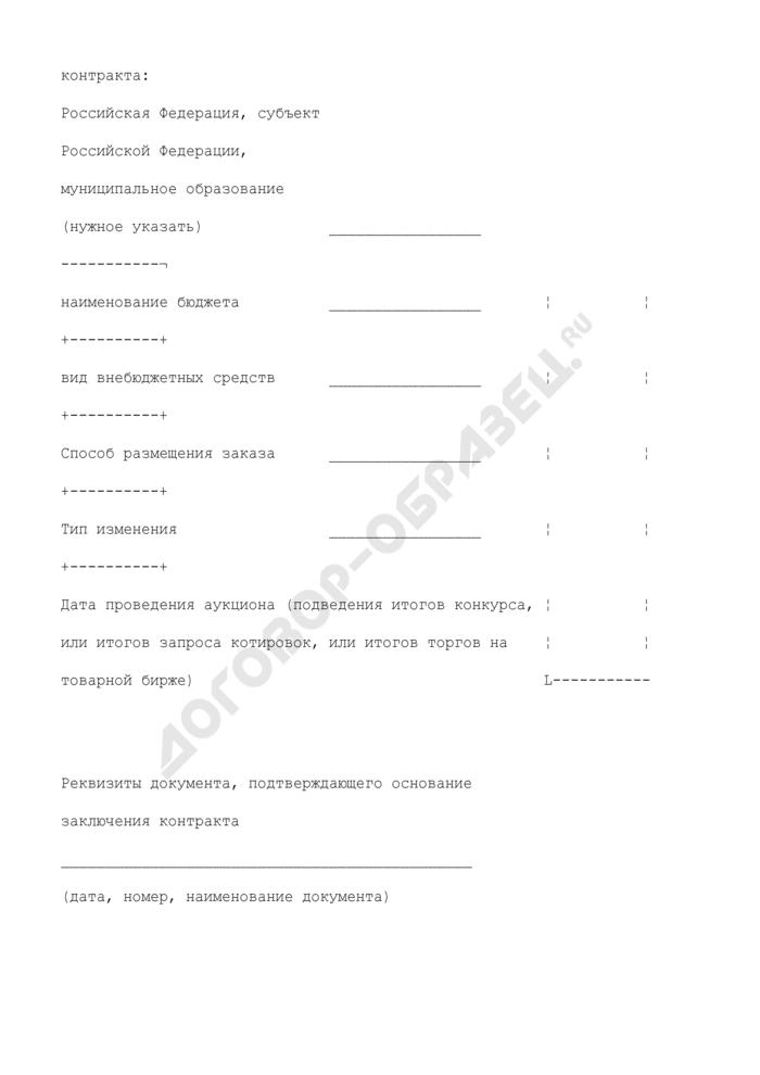 Сведения о государственном или муниципальном контракте (его изменении), заключенном государственным или муниципальным заказчиком. Страница 2