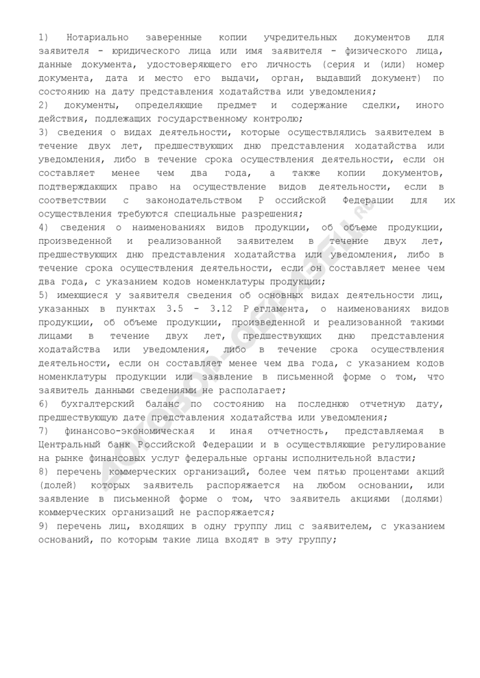 Документы и сведения, представляемые с ходатайством (уведомлением) в антимонопольный орган службы по исполнению государственной функции по согласованию создания и реорганизации коммерческих организации. Страница 1