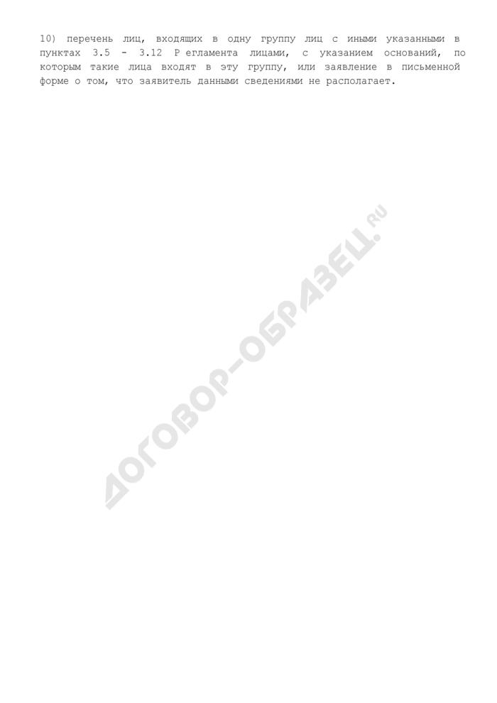 Документы и сведения, представляемые с ходатайством (уведомлением) в антимонопольный орган службы по исполнению государственной функции по согласованию создания и реорганизации коммерческих организации. Страница 2