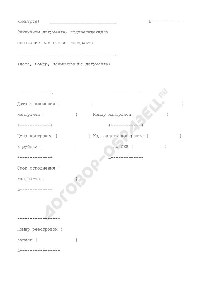Сведения о государственном или муниципальном контракте (его изменении), содержащем сведения, составляющие государственную тайну, заключенном государственным или муниципальным заказчиком. Страница 3