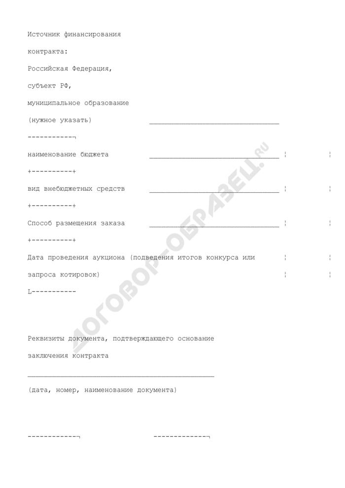 Сведения о государственном контракте (приложение к государственному контракту на выполнение строительных работ для государственных нужд города Москвы). Страница 2