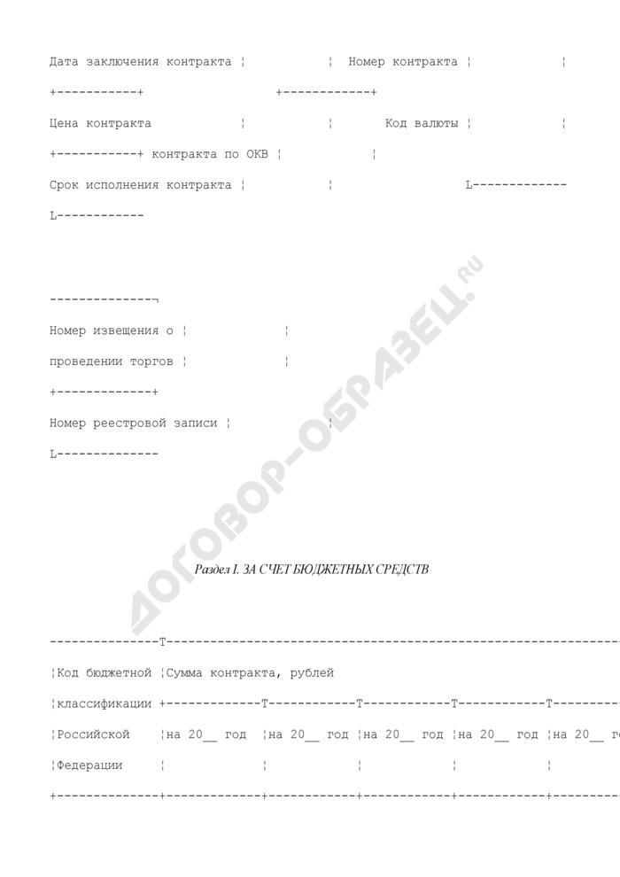 Сведения о государственном контракте (приложение к государственному контракту на выполнение строительных работ для государственных нужд города Москвы). Страница 3