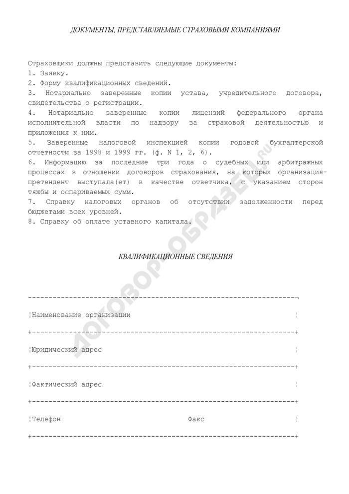 Документы, представляемые страховыми компаниями при страховании объектов недвижимого имущества, находящегося в федеральной собственности и переданного в пользование федеральным государственным унитарным предприятиям, учреждениям и организациям, находящимся в ведении Госстроя России. Страница 1