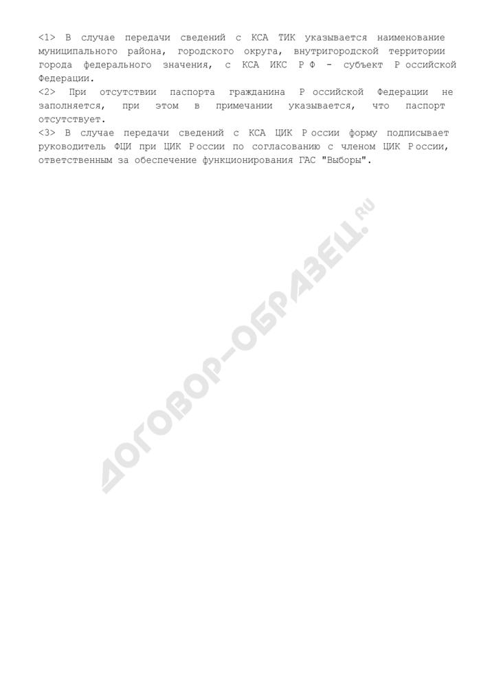 Сведения о гражданах, зарегистрированных по месту жительства и содержащихся в местах лишения свободы по приговору суда. Страница 3