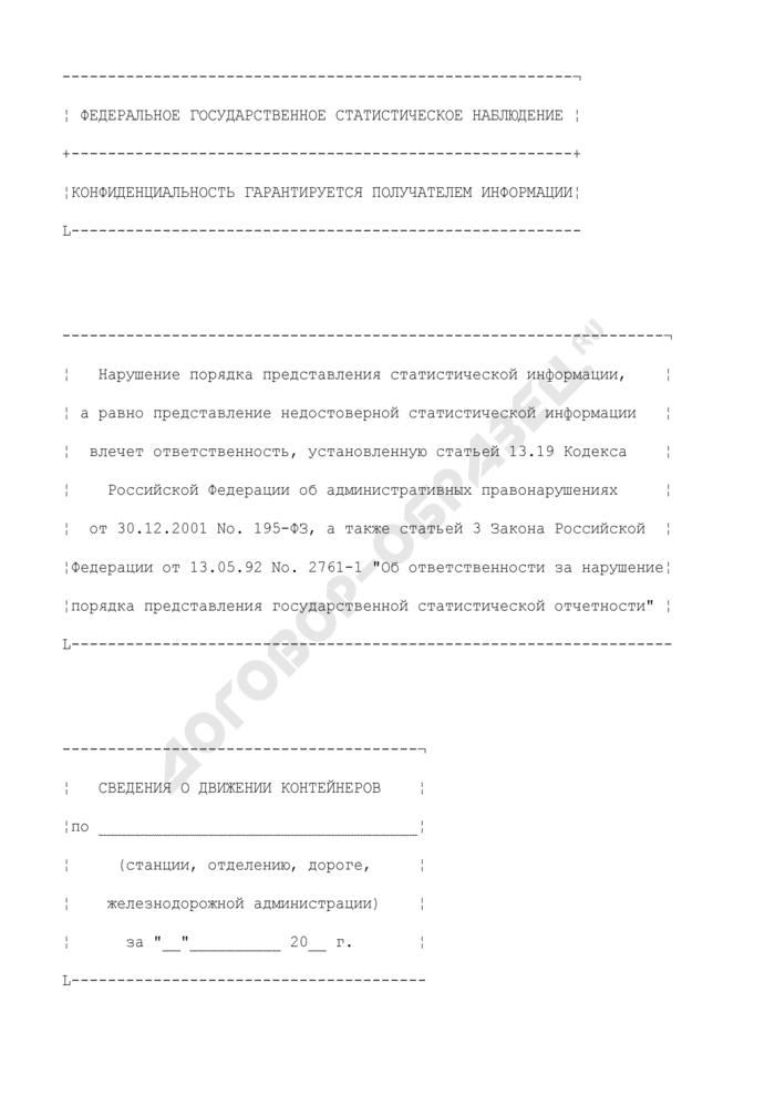 Сведения о движении контейнеров. Форма N КЭО-3 (срочная). Страница 1
