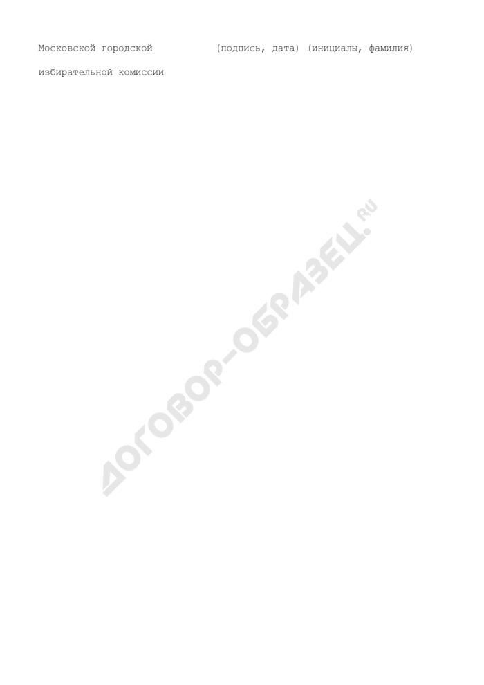Сведения о движении средств на специальном счете Московской городской избирательной комиссии для внесения избирательного залога (на основании данных Сбербанка России). Страница 3
