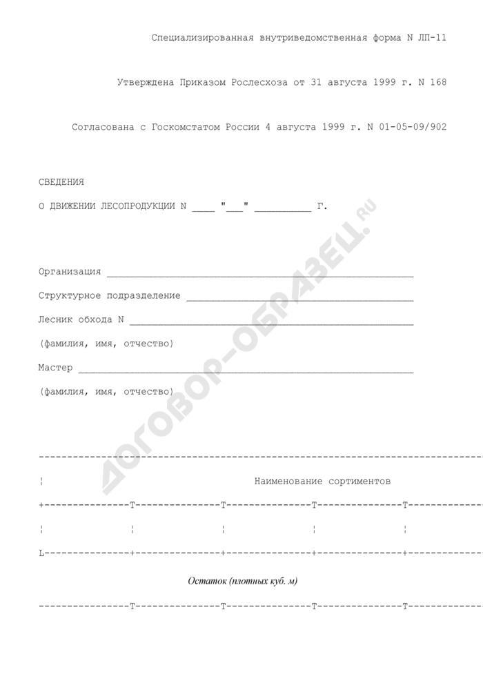 Сведения о движении лесопродукции. Специализированная внутриведомственная форма N ЛП-11. Страница 1