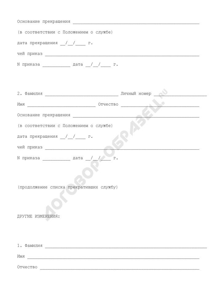 Сведения о движении сотрудников уголовно-исполнительной системы, имеющих специальные звания среднего и старшего начальствующего состава. Страница 3