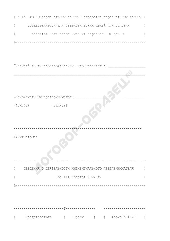 Сведения о деятельности индивидуального предпринимателя за III квартал 2007 года. Форма N 1-ИПР. Страница 2