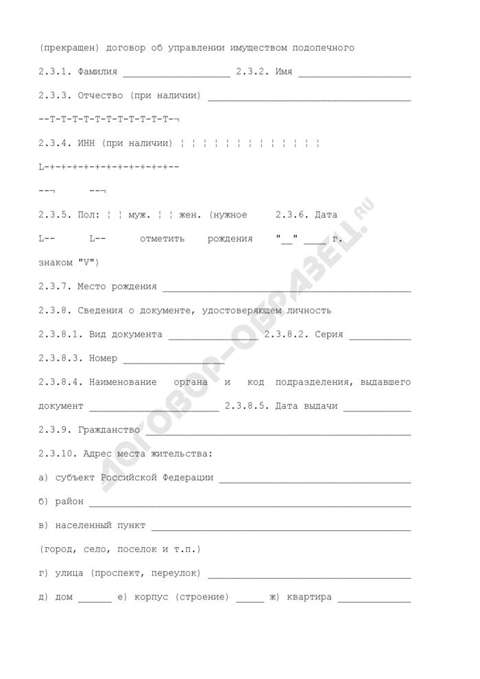 Сведения о доверительном управлении имуществом (приложение к форме N ОП). Страница 2