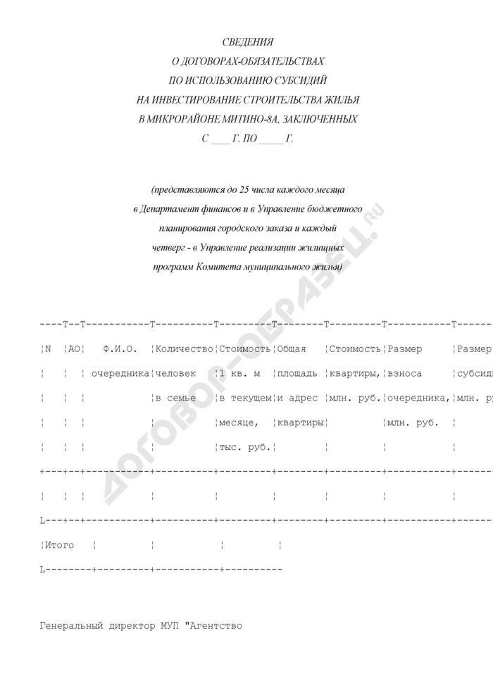 Сведения о договорах-обязательствах по использованию субсидий на инвестирование строительства жилья. Страница 1