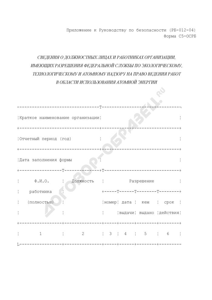 Сведения о должностных лицах и работниках организации, имеющих разрешения Федеральной службы по экологическому, технологическому и атомному надзору на право ведения работ в области использования атомной энергии. Форма N С5-ОСРБ. Страница 1