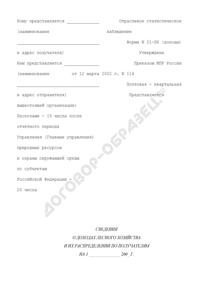 Сведения о доходах лесного хозяйства и их распределении по получателям. Форма N 21-ЛХ (доходы). Страница 1