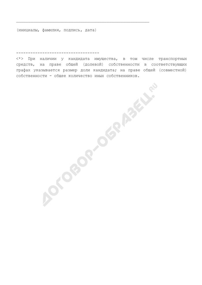 Сведения о доходах и об имуществе кандидатов (на основании данных, представленных кандидатами). Страница 2