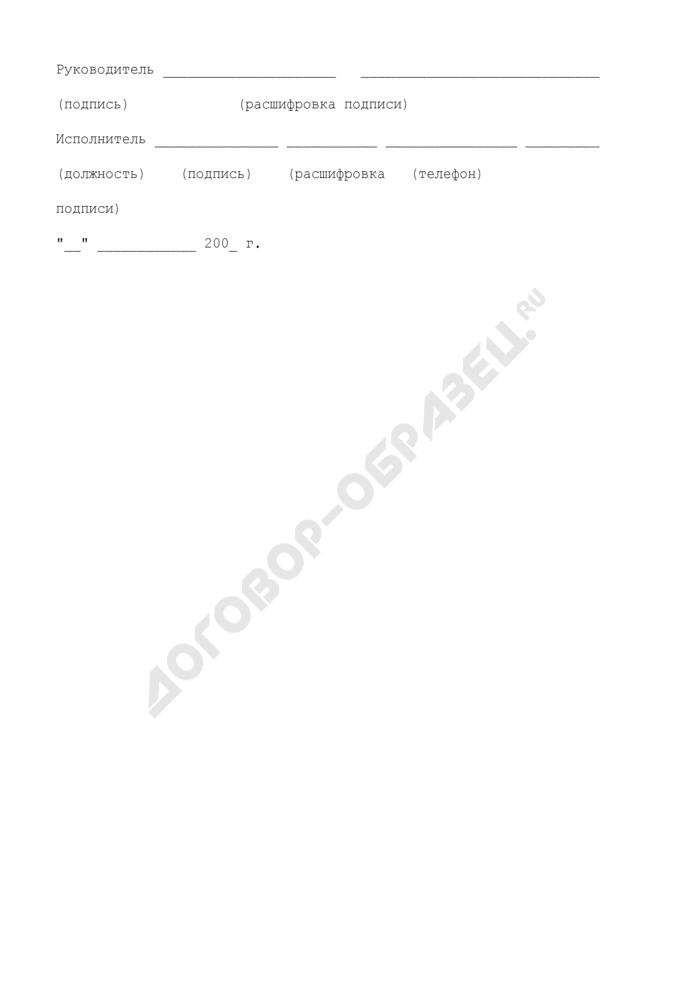 Сведения о доходах от реализации арестованного, конфискованного и бесхозяйного имущества. Форма N 1-БФ(ГС-РФФИ)/3. Страница 3