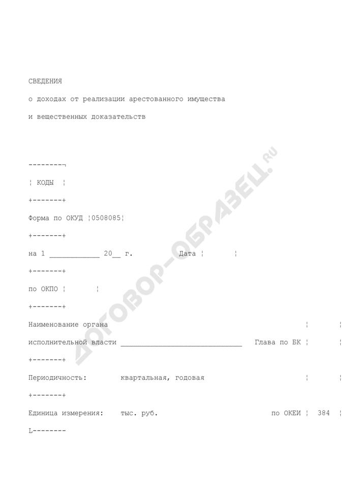 Сведения о доходах от реализации арестованного имущества и вещественных доказательств. Страница 1