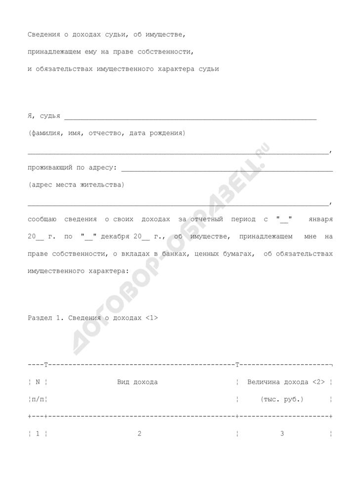 Сведения о доходах судьи, об имуществе, принадлежащем ему на праве собственности, и обязательствах имущественного характера судьи. Страница 1