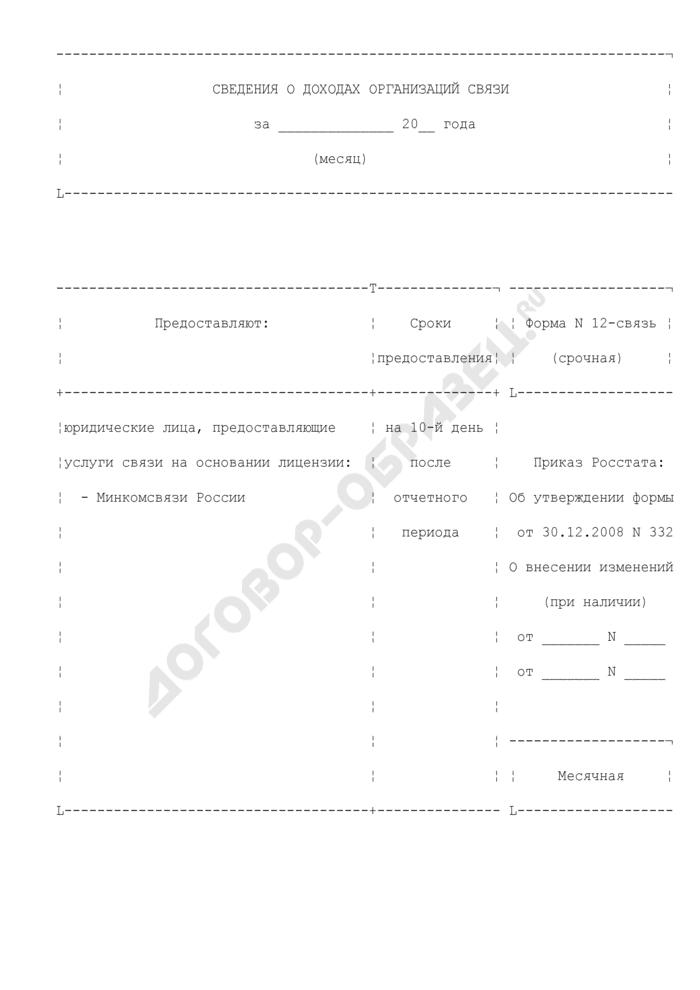 Сведения о доходах организаций связи. Форма N 12-связь (срочная). Страница 2