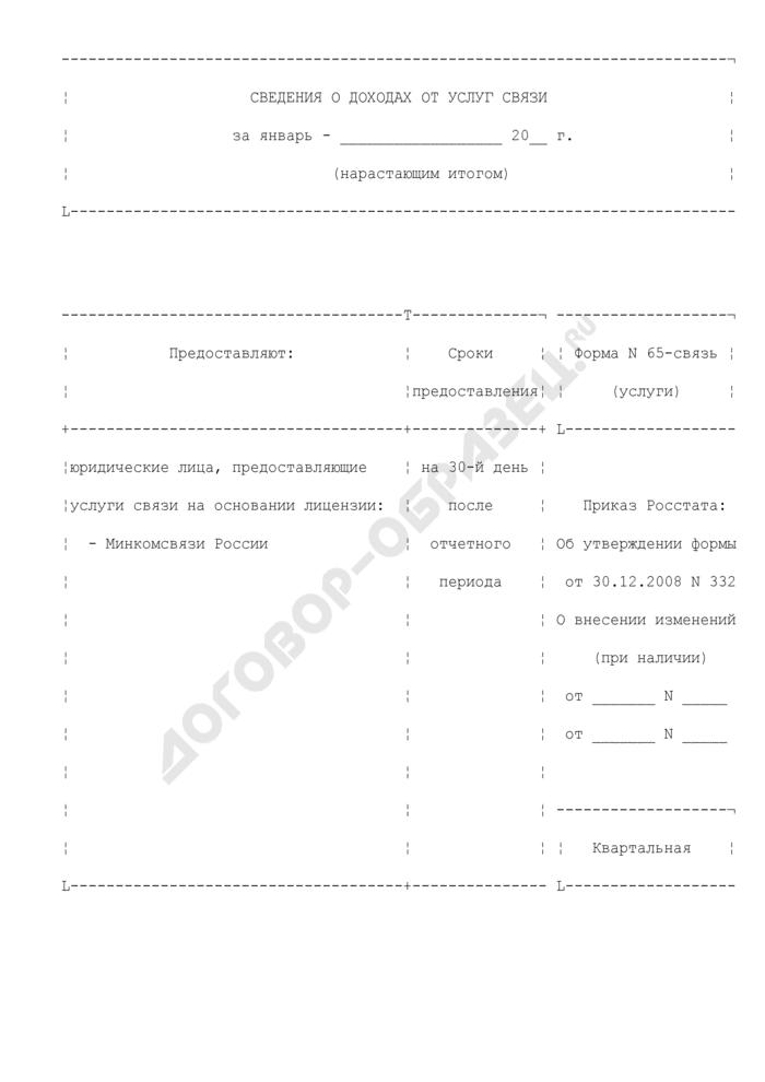 Сведения о доходах от услуг связи. Форма N 65-связь (услуги). Страница 2