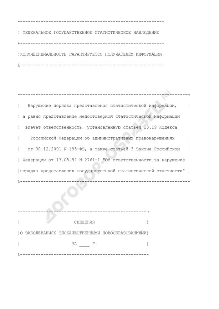 Сведения о заболеваниях злокачественными новообразованиями. Форма N 7. Страница 1