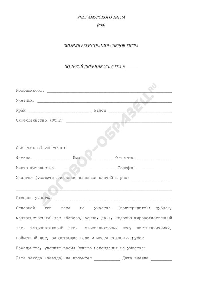 Зимняя регистрация следов амурского тигра в России. Страница 1