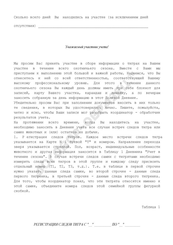 Зимняя регистрация следов амурского тигра в России. Страница 2