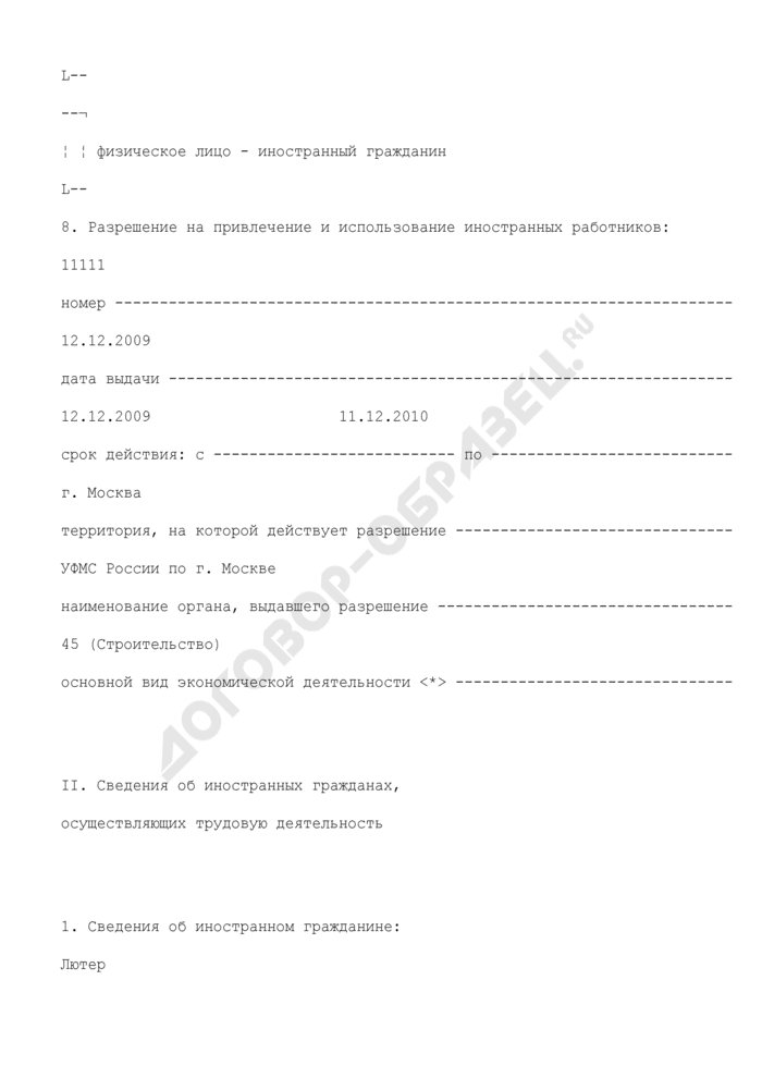 Сведения о заключении работодателем трудовых договоров или гражданско-правовых договоров на выполнение работ (оказание услуг) с иностранными гражданами, прибывшими в Российскую Федерацию для осуществления трудовой деятельности в порядке, требующем получения визы (пример заполнения). Страница 3