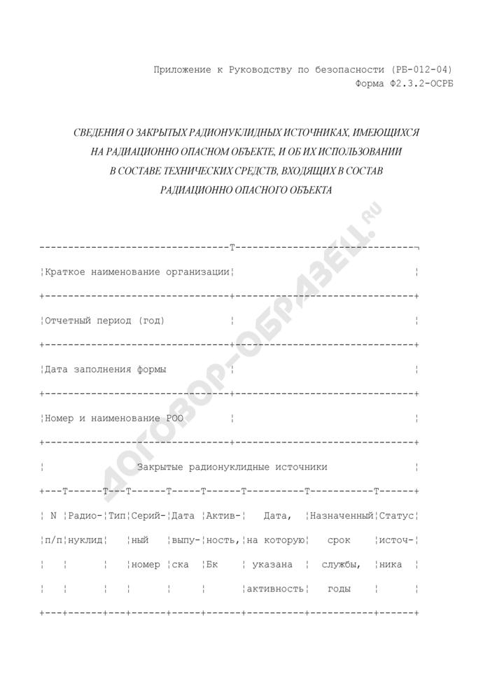 Сведения о закрытых радионуклидных источниках, имеющихся на радиационно опасном объекте, и об их использовании в составе технических средств, входящих в состав радиационно опасного объекта. Форма N Ф2.3.2-ОСРБ. Страница 1