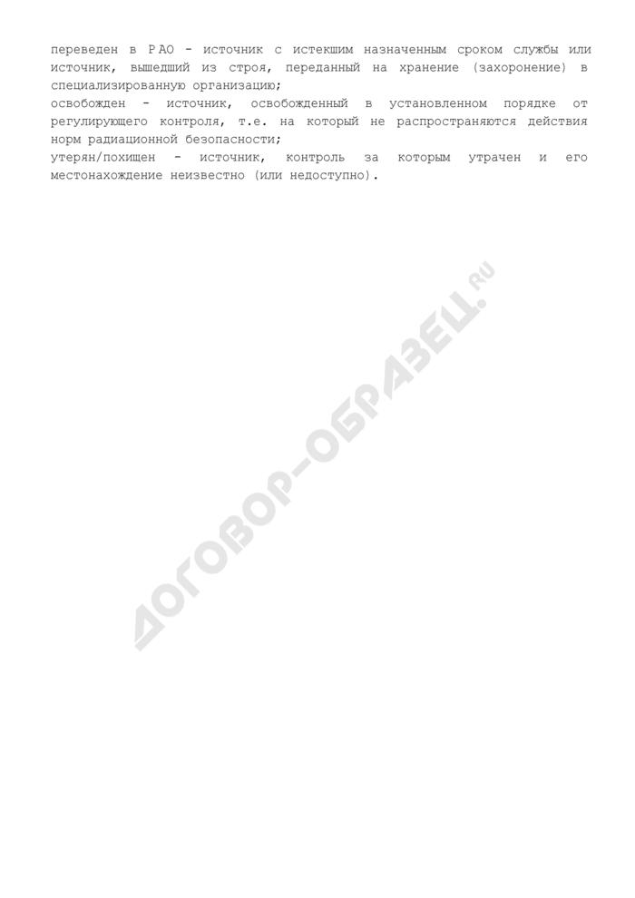 Сведения о закрытых радионуклидных источниках, имеющихся на радиационно опасном объекте, и об их использовании в составе технических средств, входящих в состав радиационно опасного объекта. Форма N Ф2.3.2-ОСРБ. Страница 3