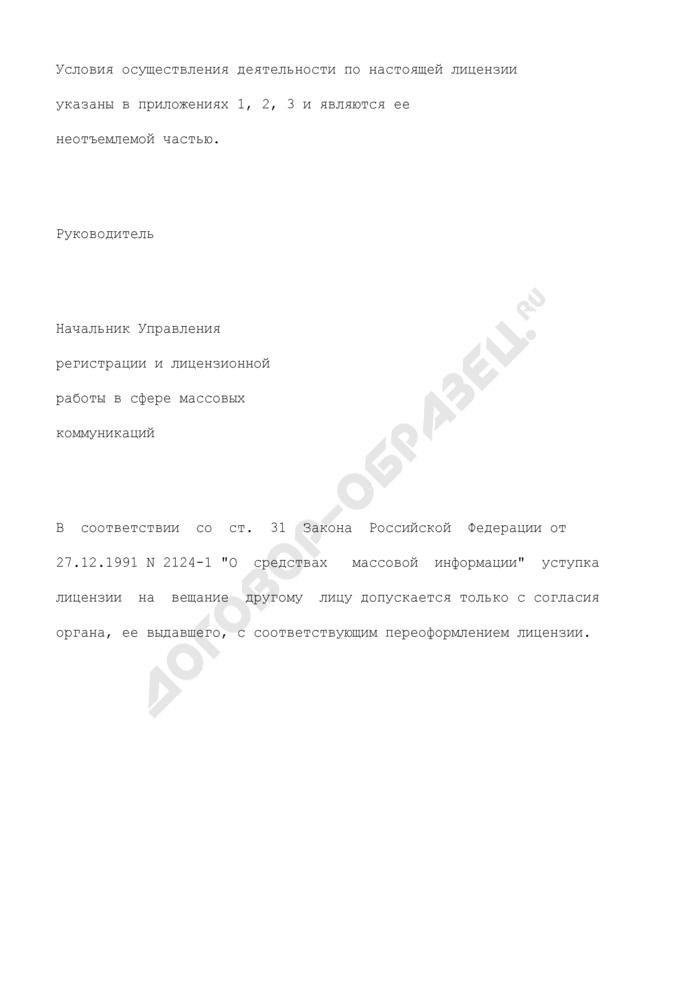 Бланк документа, подтверждающего право на осуществление деятельности по телерадиовещанию. Страница 2