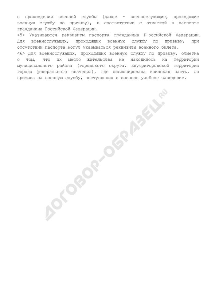 Сведения о зарегистрированных избирателях, участниках референдума муниципального района (городского округа, внутригородской территории города федерального значения, консульского округа, города Байконур), на территории которого расположена воинская часть (военная организация, военное учреждение) субъекта Российской Федерации (иностранного государства). Форма N 2.2риур. Страница 3