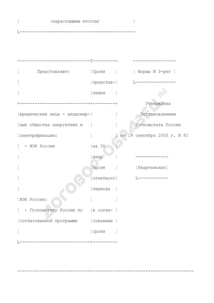 """Сведения о затратах на обслуживание сетей РАО """"ЕЭС России"""". Форма N 3-рег. Страница 2"""
