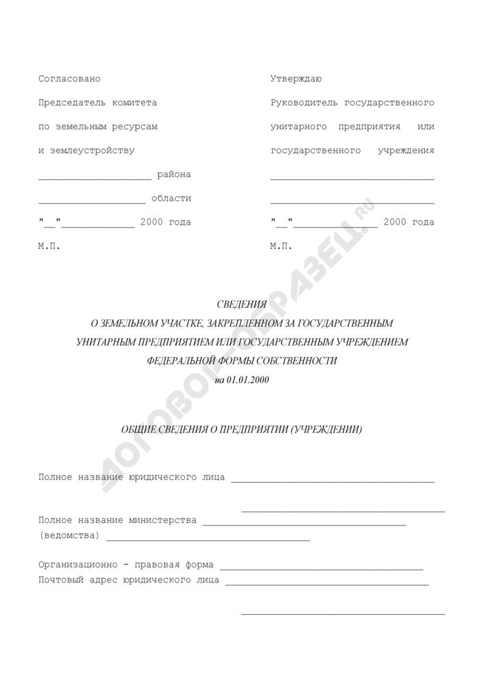 Сведения о земельном участке, закрепленном за государственным унитарным предприятием или государственным учреждением федеральной формы собственности. Страница 1