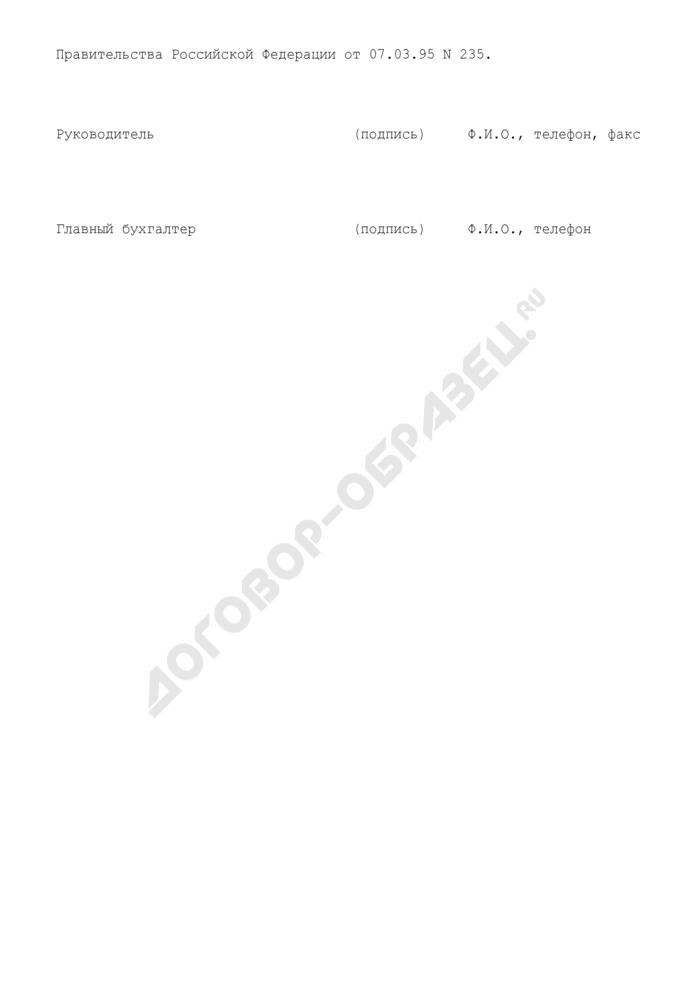 Сведения о земельных участках территориальных органов и организаций, находящихся в ведении Рослесхоза. Страница 2
