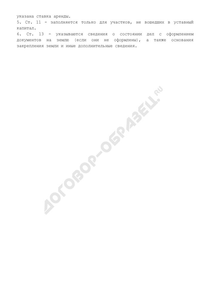 Сведения о земельных участках предприятия, находящегося в сфере ведения и координации Роспрома. Форма N VII/1. Страница 3
