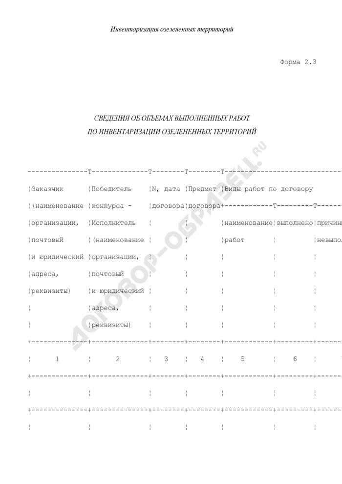 Инвентаризация озелененных территорий. Сведения об объемах выполненных работ по инвентаризации озелененных территорий. Форма N 2.3. Страница 1