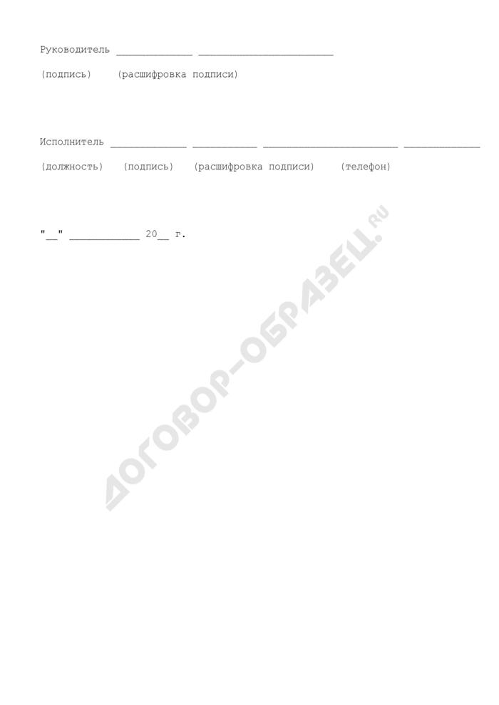 Сведения о кадровом потенциале финансового (финансово-экономического) подразделения центрального аппарата главного администратора средств федерального бюджета. Страница 3
