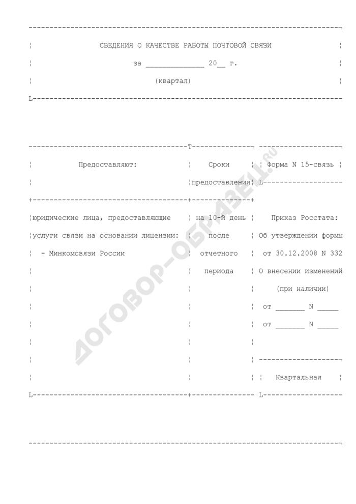 Сведения о качестве работы почтовой связи. Форма N 15-связь. Страница 2