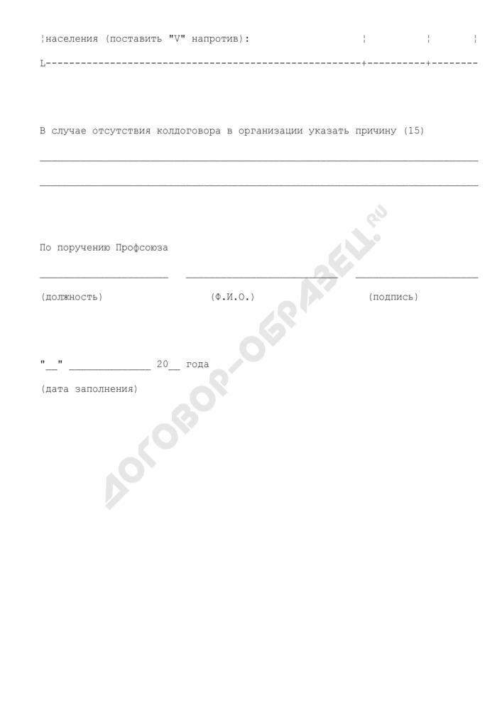 Сведения о колдоговорной кампании в организации. Форма N ТДК-1. Страница 3