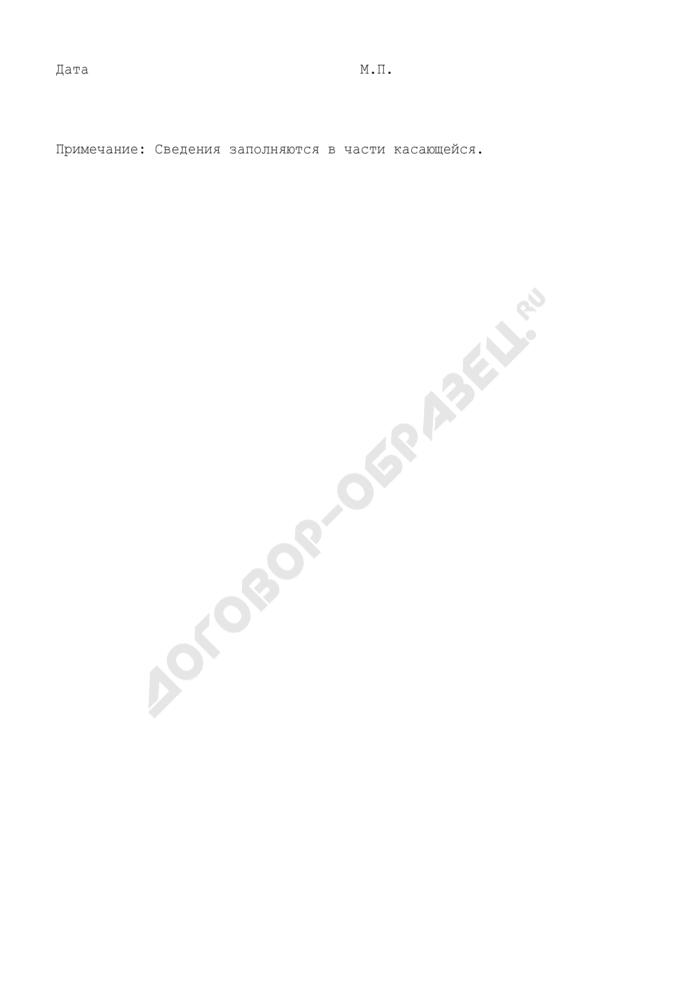 Сведения о количестве участников накопительно-ипотечной системы жилищного обеспечения военнослужащих войск гражданской обороны для формирования бюджетной проектировки. Страница 3
