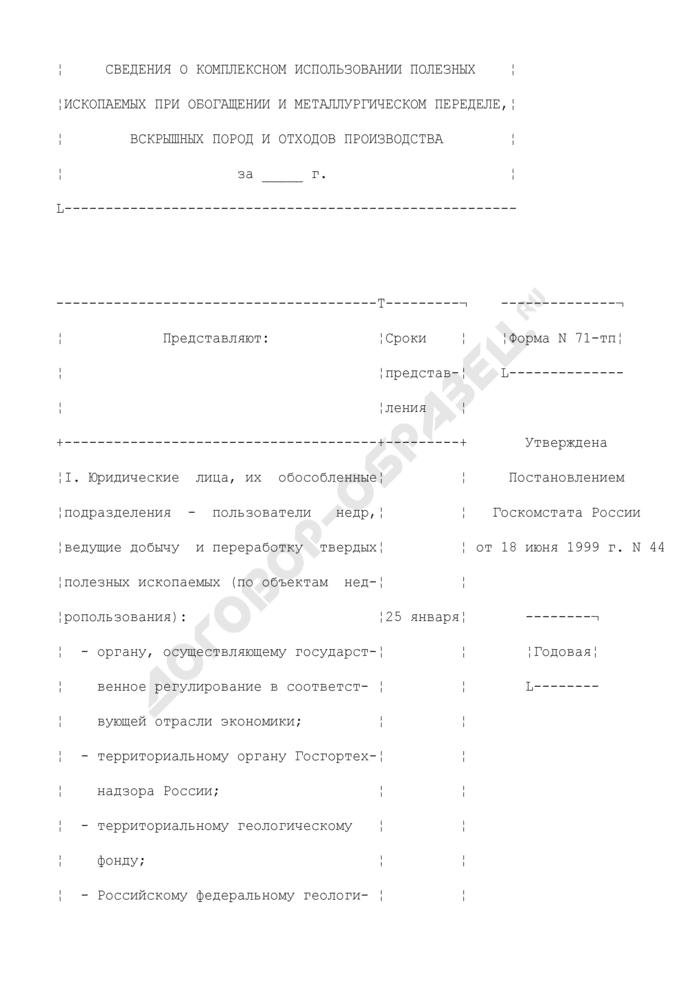 Сведения о комплексном использовании полезных ископаемых при обогащении и металлургическом переделе, вскрышных пород и отходов производства. Форма N 71-тп. Страница 2