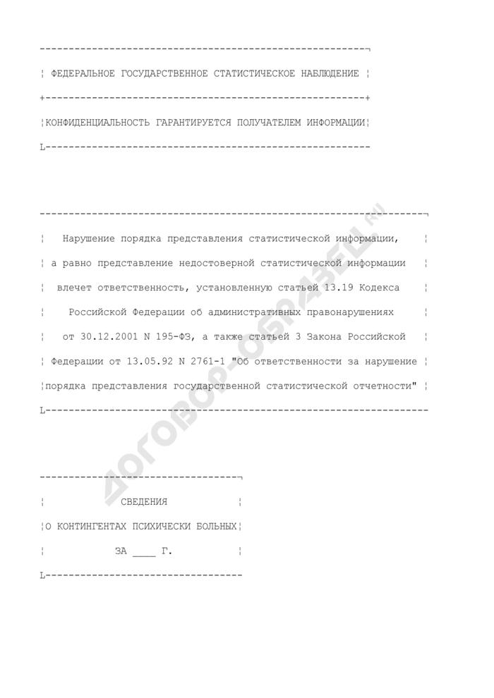 Сведения о контингентах психически больных. Форма N 36. Страница 1