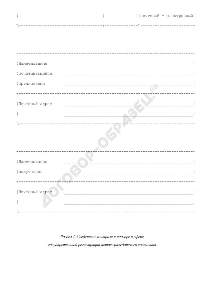 Сведения о контроле и надзоре в сфере государственной регистрации актов гражданского состояния. Форма N 25. Страница 2