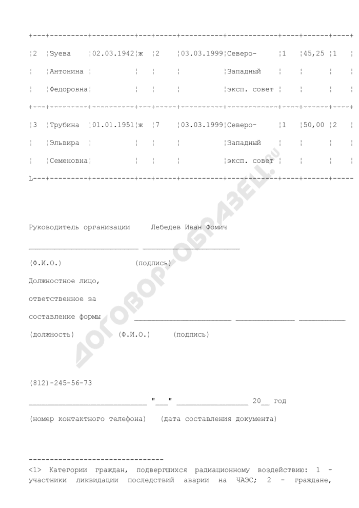 """Сведения о лицах с установленной причинной связью заболеваний, инвалидности, смерти (пример заполнения). Форма N Р-3 """"Причинная связь. Страница 2"""