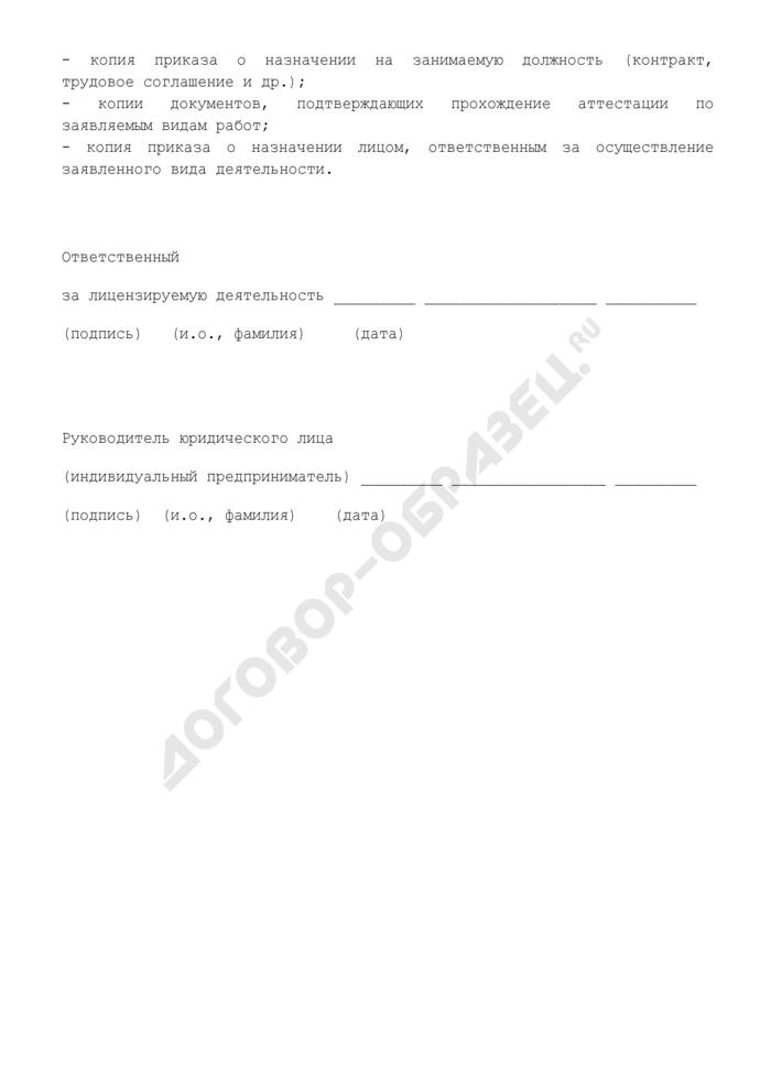 Сведения о лице, ответственном за руководство лицензионной деятельностью на железнодорожном транспорте. Страница 3