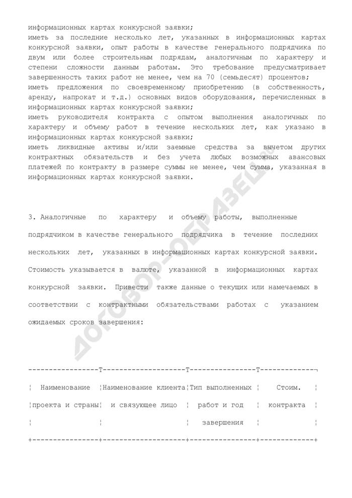 Квалификационные сведения об участниках торгов (конкурса) на закупку работ. Форма N 2. Страница 2