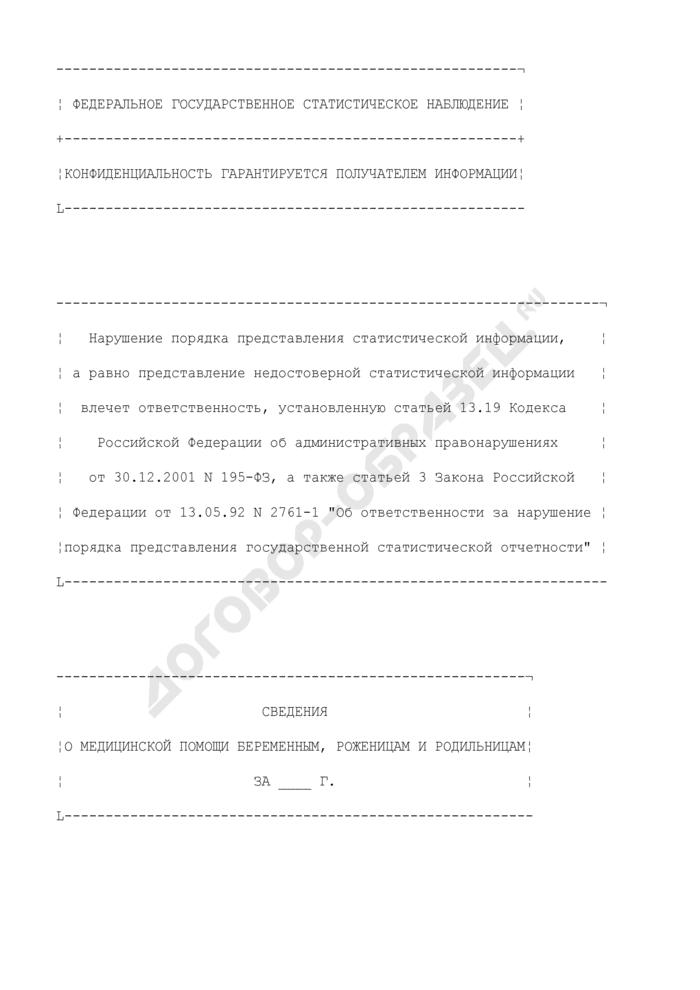 Сведения о медицинской помощи беременным, роженицам и родильницам. Форма N 32. Страница 1